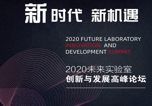 未来实验室创新与发展高峰论坛